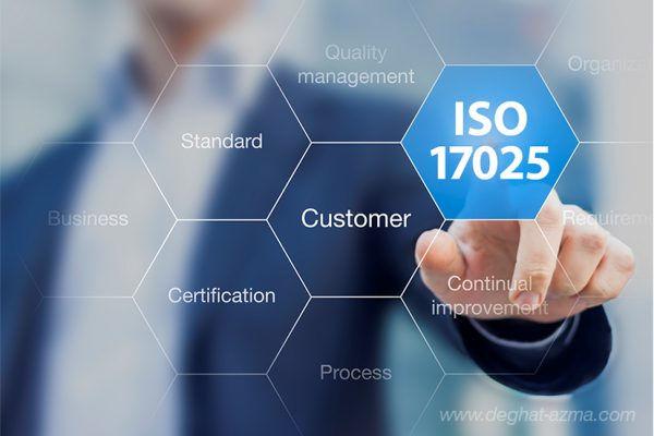 استاندارد ایزو 17025